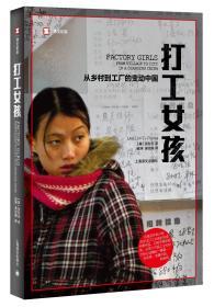 (译文纪实)打工女孩:从乡村到城市的变动中国