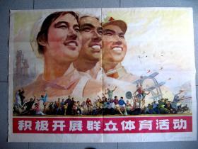 文革宣传画75年1版1印:积极开展群众体育运动(一开)