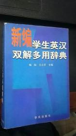 新编学生英汉双解多用辞典