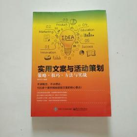 实用文案与活动策划:策略、技巧、方法与实战