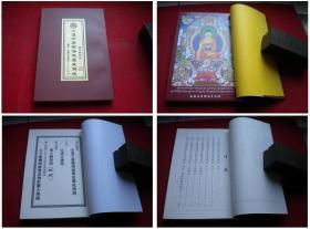 《大通方广忏悔灭罪成佛记》,32开集体著,中国佛教2010出版,6232号,图书