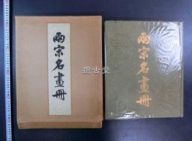 两宋名画册 文物出版社  1963年  初版初印  布面精装