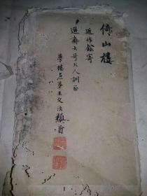 清代  王文治 册页 9面