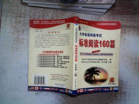 大学英语四级考试标准阅读160篇   有折角