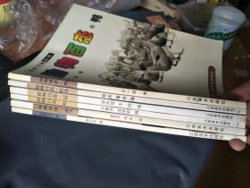 画家书囊丛书:植物百态-牡丹、荷、松、/动物百态-禽鸟、鹤、鸭,6本合售