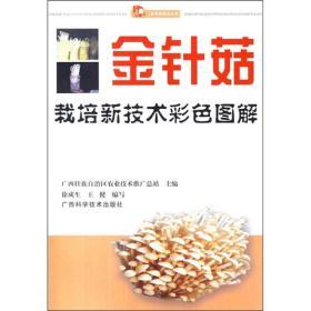 食用菌栽培丛书:金针菇栽培新技术彩色图解