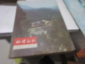 地理知识1975年2 5 6 7 8 9     6本和售