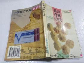 蒜治百病500方(修订本) 赵建成 蔡鉄栓 安徽科学技术出版社 1996年2月 32开平装