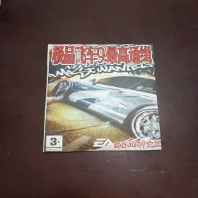 【游戏光盘】极品飞车9:最高通缉(3CD)完全正式中文版