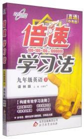 倍速学习法:九年级英语上(译林版 直通中考版 2015年秋季)