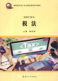 高职高专会计专业精品教材-税法 傅凤阳 苏州大学出版