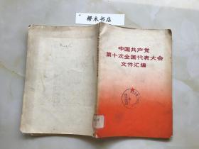 中国共产党第十次全国代表大会文件汇编(馆藏)