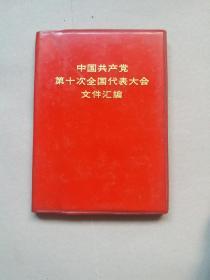 中国共产党十大文件汇编