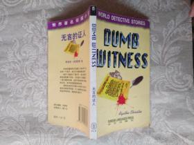 英文版《无言的证人》作者、出版社、年代、品相、详情见图!铁橱东1--1内