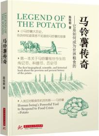 马铃薯传奇