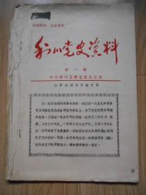 利川党史资料 第一期:红军在利川十进十退   16开打印本  见书影及描述
