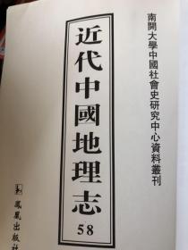 近代中国地理志
