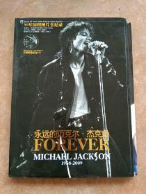 永远的迈克尔杰克逊——50年历程图片全纪录(1958-2009)【 附超大海报 及精选纪念CD 】