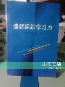 造就组织学习力【一版一印、仅6100册】