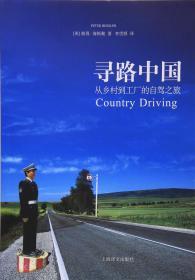 (译文纪实)寻路中国:从乡村到工厂的自驾之旅