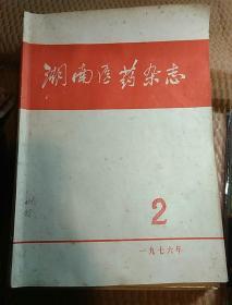 湖南医药杂志  1976 .2
