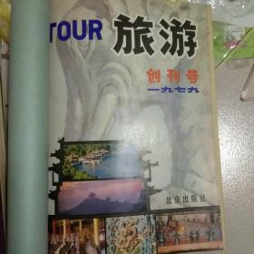 旅游【1979年合订本含创刊号】
