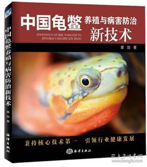 中国龟鳖养殖与病害防治新技术