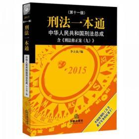 正版 刑法一本通:中华人民共和国刑法总成(第十一版)(含刑法修正案九)