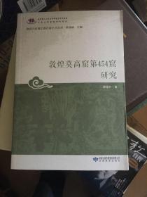 敦煌莫高窟第454窟研究/敦煌与丝绸之路石窟艺术丛书