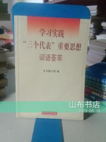 """学习实践""""三个代表""""重要思想词语荟萃"""