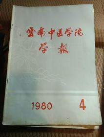 云南中医学院学报  1980.4