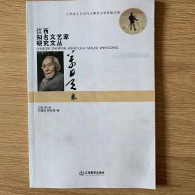 江西知名文艺家研究文丛(万昊卷)