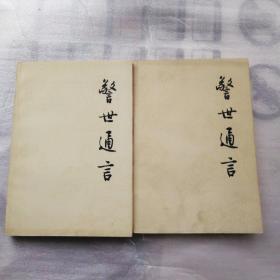 警世通言(上下全二册)14.12.8