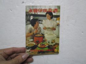约七十年代 随永胜商行家用电器附送小册子 永胜伊玛食谱