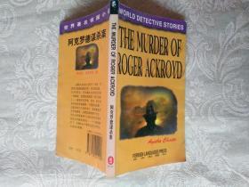 英文版《阿克罗德谋杀案》作者、出版社、年代、品相、详情见图!铁橱东1--1内