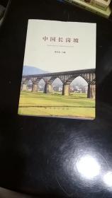 中国长岗坡