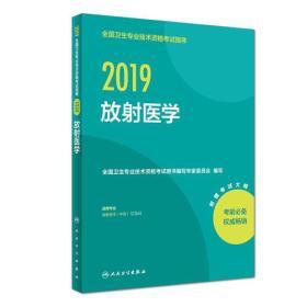2019全国卫生专业技术资格考试指导——放射医学