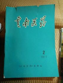 云南医药1977.2(书脊下部破损,封面撕痕)