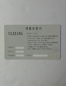ULZZANG 保修卡