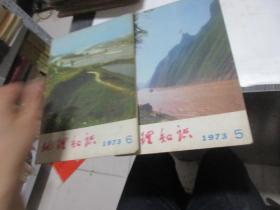 地理知识1973年5、 6     2本和售