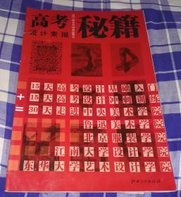 高考秘籍 设计素描 九品 包邮挂