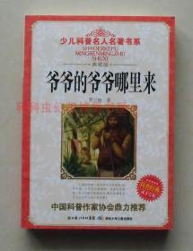 正版 少儿科普名人名著书系:爷爷的爷爷哪里来 贾兰坡