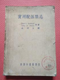 实用配伍禁忌(1940年10月初版1949年10月第四版)