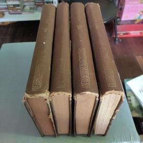 食货 第一卷 二卷 三卷 五六卷 4本合售