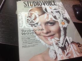 STUDIO VOICE 2003.2 时尚界的世界