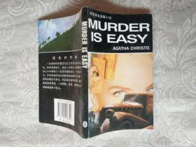 英文版《谋杀并不难》作者、出版社、年代、品相、详情见图!铁橱东1--1内
