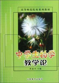 高等师范院校系列教材:中学生物学教学论