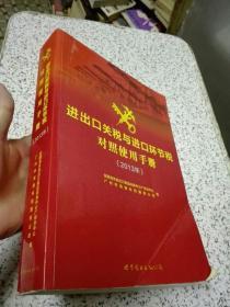 进出口关税与进口环节税对照使用手册(2013年)