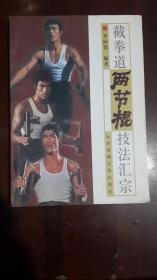《截拳道两节棍技法汇宗》(16开平装 黑白图文本 196页)八五品