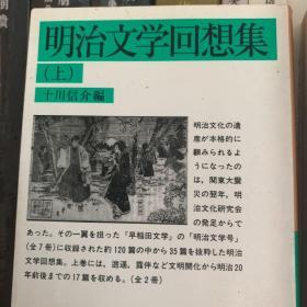 明治文学回想集(上下2册)日文书